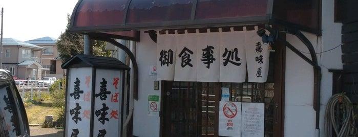 喜味屋食堂 is one of Kazuo : понравившиеся места.