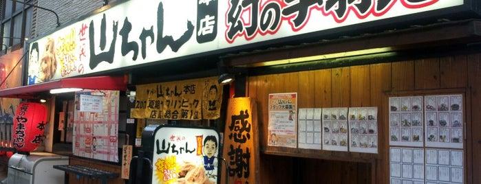 世界の山ちゃん 本店 is one of Visit Nagoya.
