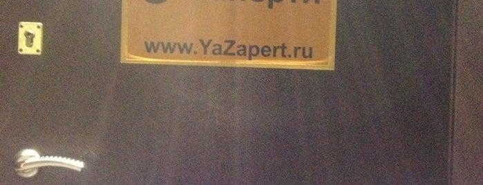 взаперти is one of Квесты в Москве // Quest games in Moscow.