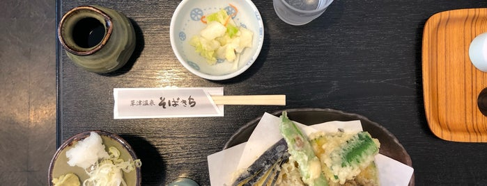 そばきち 湯畑店 is one of Lieux qui ont plu à Pedro.