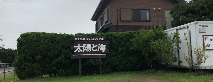 太陽と海オートキャンプ場 is one of 行きたいキャンプ場.