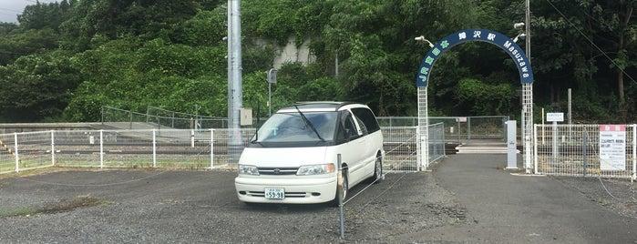 鱒沢駅 is one of JR 키타토호쿠지방역 (JR 北東北地方の駅).