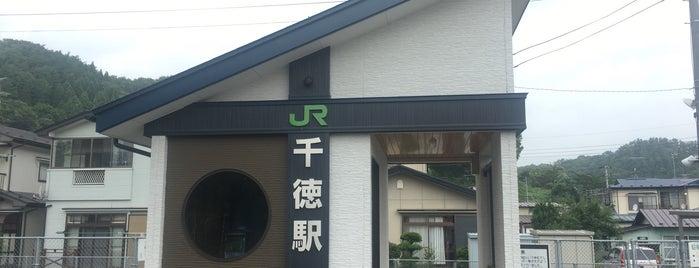 千徳駅 is one of JR 키타토호쿠지방역 (JR 北東北地方の駅).