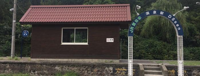 洞泉駅 is one of JR 키타토호쿠지방역 (JR 北東北地方の駅).