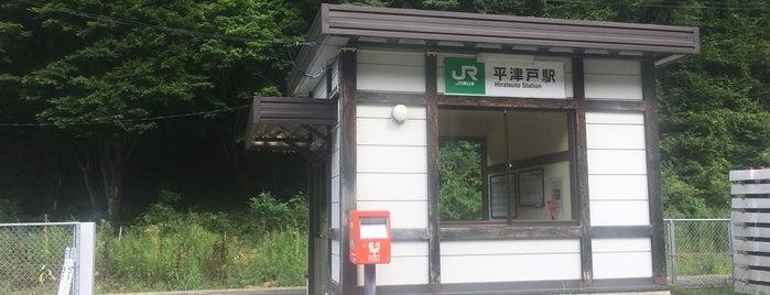 平津戸駅 is one of JR 키타토호쿠지방역 (JR 北東北地方の駅).