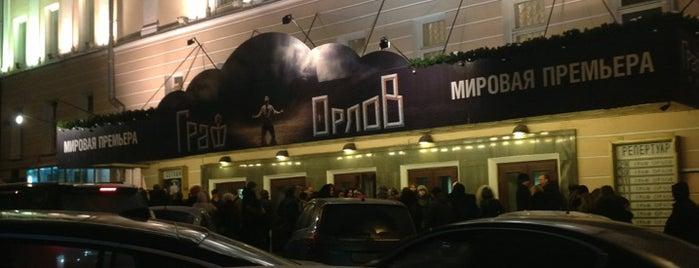 Московская оперетта is one of Театры / Theatres.