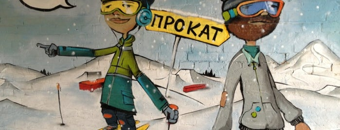 "Прокат сноубордов ""Свобода"" is one of Tempat yang Disukai Александр."