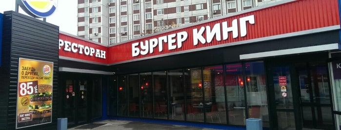 Бургер кинг is one of Marina : понравившиеся места.
