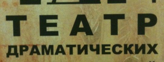 Театр Драматических Импровизаций (ТДИ) is one of Locais curtidos por Евгения.