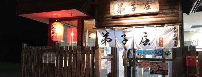 Teshikaga Ramen is one of Posti che sono piaciuti a ねうとん.