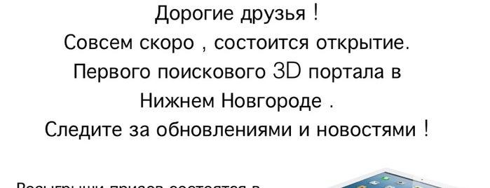 3Dpoisk.ru is one of 3Dpoisk : понравившиеся места.