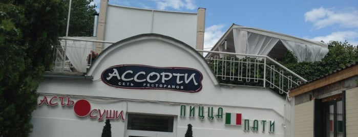Ассорти is one of Lugares favoritos de Таня.