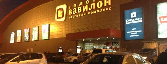 Золотой Вавилон is one of Ростов планы на проживание ))).