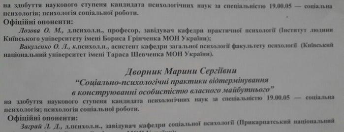 Інститут соціальної і політичної психології is one of Locais salvos de Dmitry.