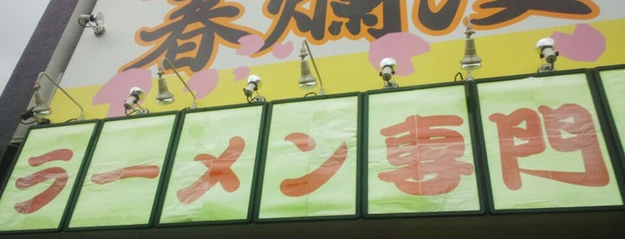 麺屋 春爛漫 is one of 行きたい.