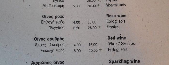 V3 Cafe Bistro (Veni, Vidi, Vici) is one of Lefkada.