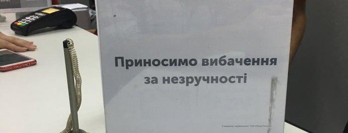 Новая Почта №86 is one of Locais curtidos por Lenyla.