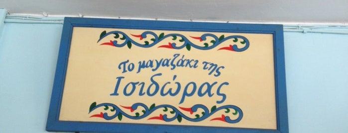 Το Μαγαζάκι της Ισιδώρας is one of สถานที่ที่บันทึกไว้ของ Emre.
