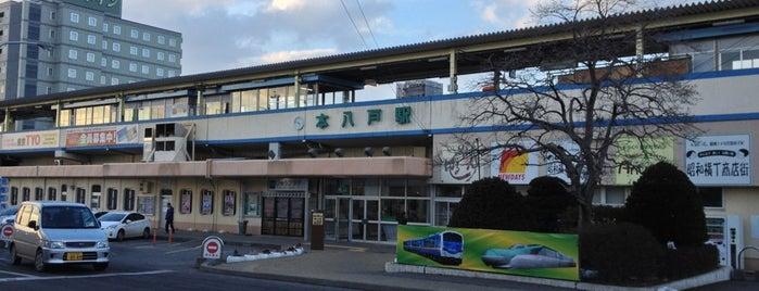 本八戸駅 is one of JR 키타토호쿠지방역 (JR 北東北地方の駅).