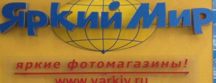 Яркий Мир is one of Гаджеты.