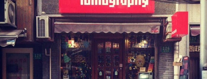 Lomography Gallery Store Shanghai is one of Design Shanghai.
