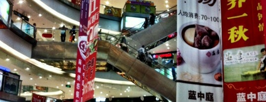 Cloud Nine Mall is one of Cemilさんのお気に入りスポット.