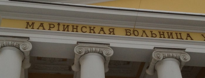 Мариинская больница is one of สถานที่ที่ Татьяна ถูกใจ.