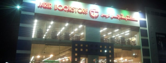 Jarir Bookstore is one of Doha.