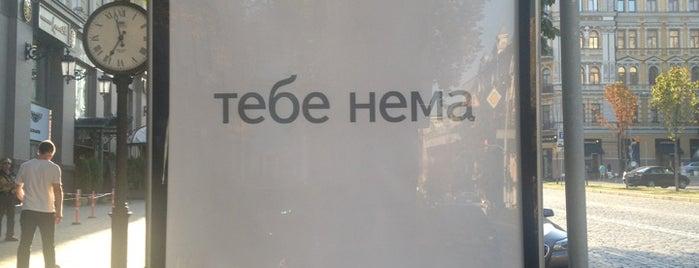 бульвар тараса шевченка 9/28 is one of Orte, die Alex gefallen.