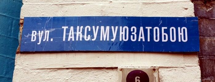 Вулиця Таксумуюзатобою is one of быть там!!!!.
