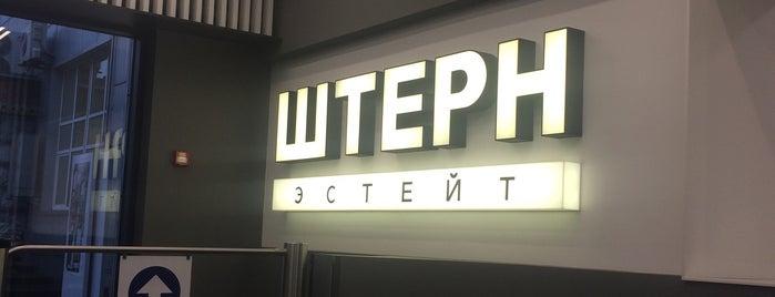 Бизнес Парк ШТЕРН Эстейт is one of Posti che sono piaciuti a Irina.