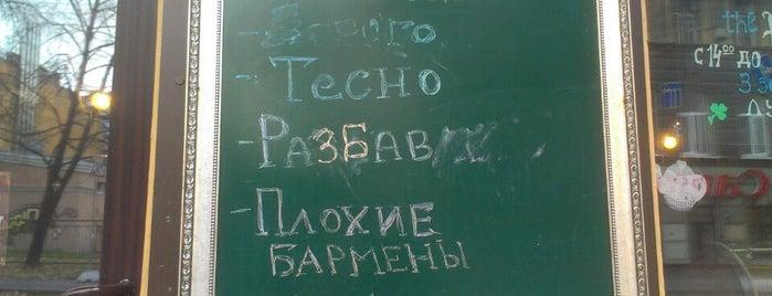 The Pub is one of СПб. Пить.