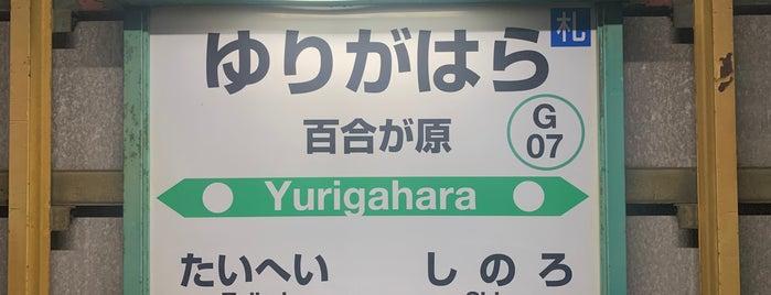 Yurigahara Station (G07) is one of JR 홋카이도역 (JR 北海道地方の駅).
