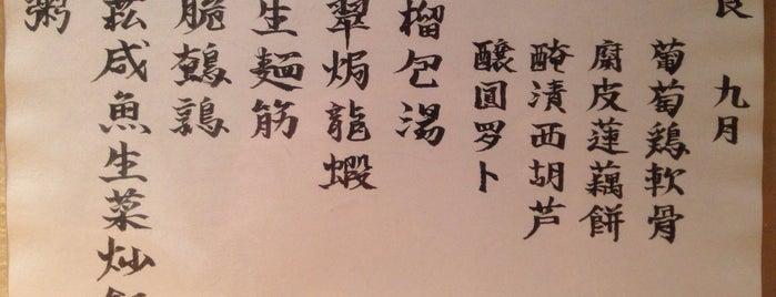 一碗水 is one of Japan/Kansai.