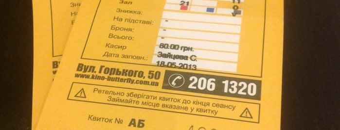 Баттерфляй Делюкс is one of Смешные подсказки Киева..