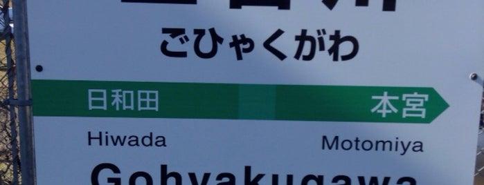 Gohyakugawa Station is one of JR 미나미토호쿠지방역 (JR 南東北地方の駅).