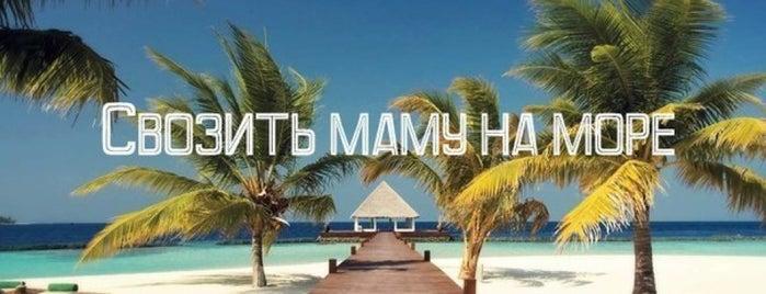 Турфирма Solyanka Travel is one of Lieux sauvegardés par Кира.