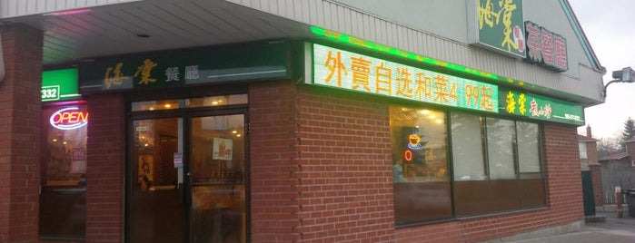 Hai Tang Cafe 海棠餐廳 is one of Chinese Food.
