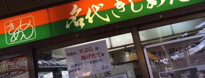 Sumiyoshi is one of Lugares favoritos de MEE.
