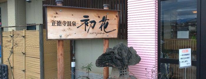 正徳寺温泉 初花 is one of モリチャン'ın Beğendiği Mekanlar.