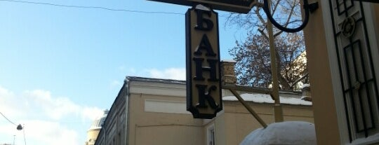 Банк Екатерининский is one of Posti che sono piaciuti a Артем.