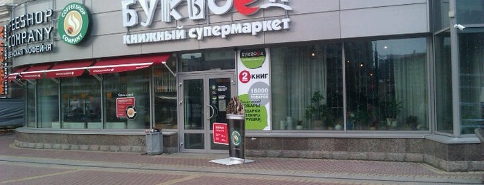 Буквоед is one of สถานที่ที่ Igor ถูกใจ.