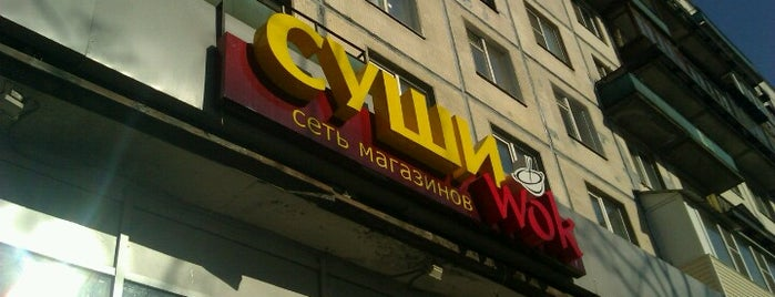 Суши Wok is one of PG.