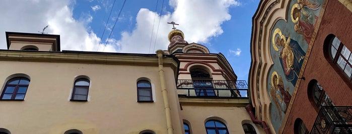 Церковь Иоанна Богослова is one of Православный Петербург/Orthodox Church in St. Pete.