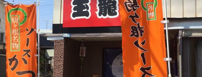 玉龍飯店 is one of 駒ヶ根ソースカツ丼会加盟店.