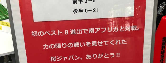 武蔵野総合体育館 is one of モリチャンさんのお気に入りスポット.