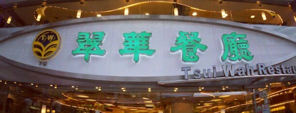 Tsui Wah Restaurant is one of Edwardさんの保存済みスポット.