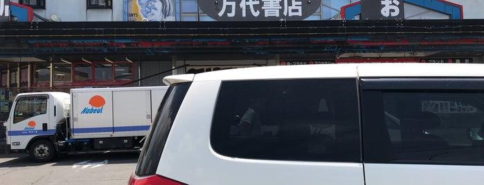 万代書店 諏訪店 is one of 行った(未評価).