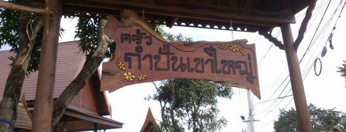 ครัวกำปั่นเขาใหญ่ is one of Tempat yang Disukai Penny_bt90.