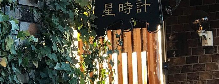 星時計 is one of Gespeicherte Orte von Yusuke.